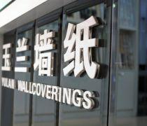 北京企业形象墙装修实例
