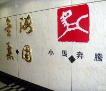 北京企业形象墙设计图片欣赏