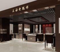 上海老凤祥珠宝柜台设计效果图