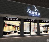 现代眼镜行商铺店面门头装饰装修设计图片大全