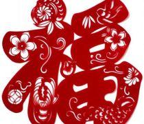 绒布福字剪纸窗花